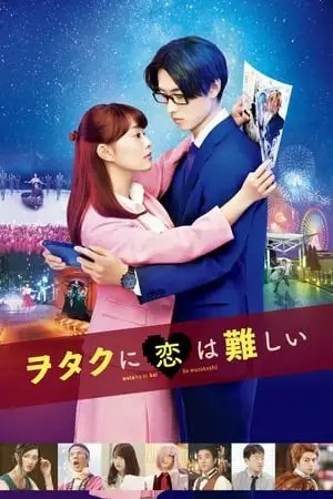 Poster Wotakoi: Love is Hard for Otaku 2020