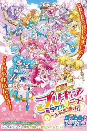 Image Precure Miracle Leap: A Wonderful Day with Everyone