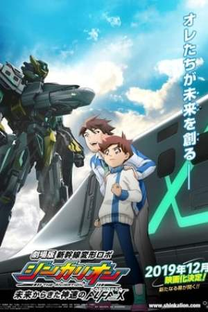 Image Transformable Shinkansen Robot Shinkalion Movie: The Mythically Fast ALFA-X that Comes from the Future