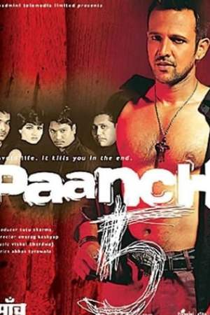 Image Paanch