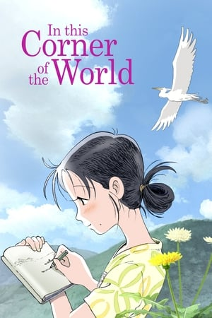 Image In This Corner of the World