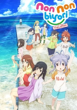 Poster Non Non Biyori: Vacation 2018