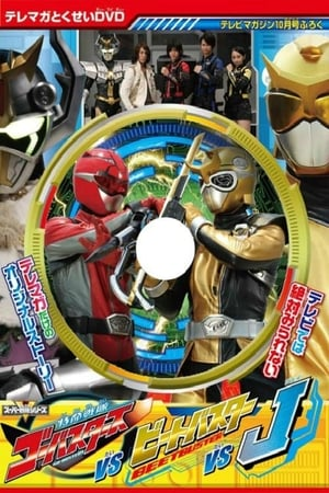 Image 特命战队Go-Busters vs Beet Buster vs J