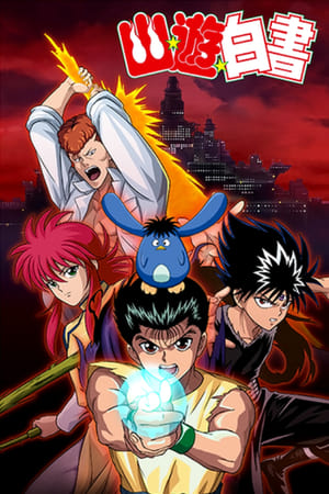 Image Yu Yu Hakusho: Ghost Files