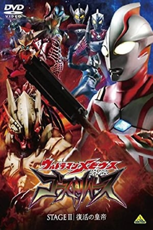 Image Ultraman Mebius Side Story: Ghost Reverse - STAGE II: The Emperor's Resurrection
