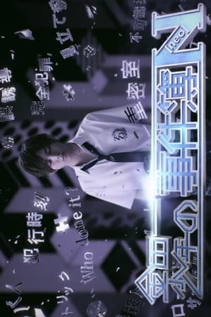 Image The Files of Young Kindaichi Neo