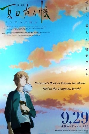 Image Natsume's Book of Friends: Ephemeral Bond
