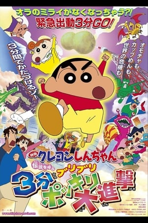 Image Crayon Shin-chan: The Legend Called Buri Buri 3 Minutes Charge