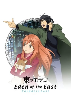 Image Eden of the East Movie II: Paradise Lost