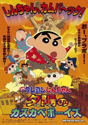Image Crayon Shin-chan: Fierceness That Invites Storm! The Kasukabe Boys of the Evening Sun