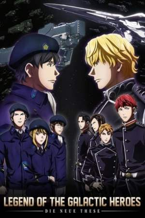 Poster The Legend of the Galactic Heroes: Die Neue These 2018
