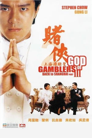 Image God of Gamblers III Back to Shanghai