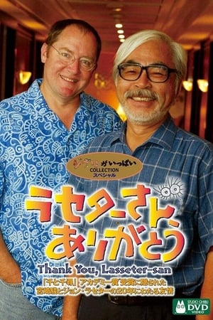 Image Lasseter-san, Thank You