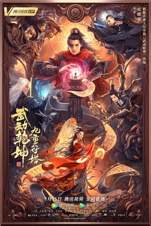 Image Martial Universe: Nine Talisman Tower
