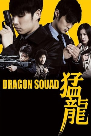 Poster Dragon Squad 2005