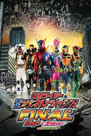 Image Kamen Rider Heisei Generations FINAL: Build & Ex-Aid with Legend Riders