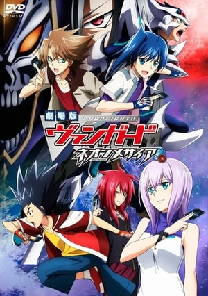 Image Cardfight!! Vanguard the Movie