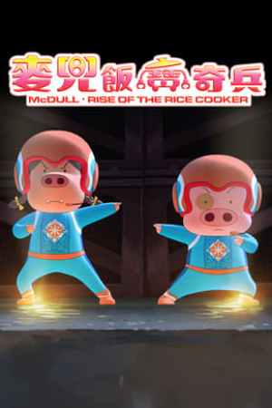 Image McDull: Rise of the Rice Cooker