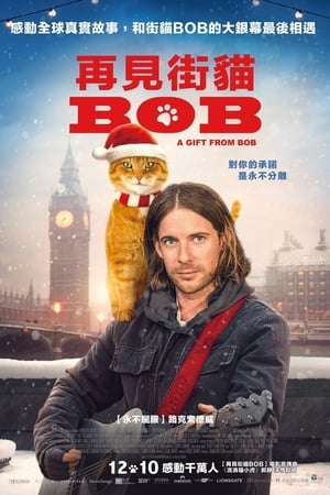 Poster 鲍勃的圣诞礼物 2020