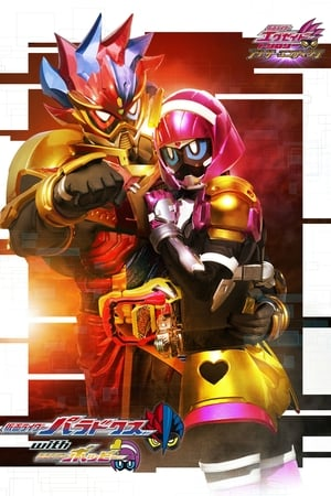 Image Kamen Rider Ex-Aid Trilogy: Another Ending - Kamen Rider Para-DX with Poppy
