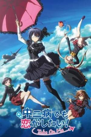 Image Chuunibyou demo Koi ga Shitai! Movie: Take On Me