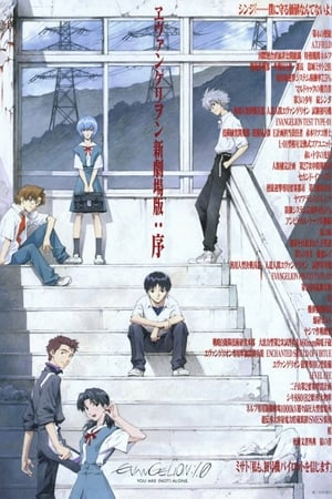 Image Evangelion - 1.11 You Are (Not) Alone