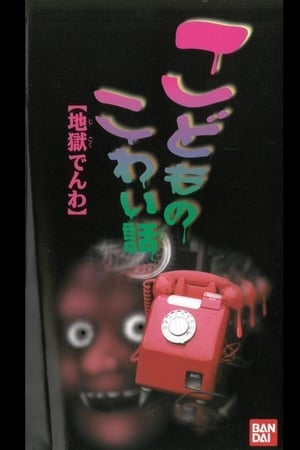 "Image Children's Scary Story ""Hell Phone"""