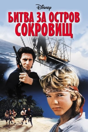 Les Naufragés de l'ile aux pirates