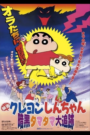 Image Crayon Shin-chan: Pursuit of the Balls of Darkness