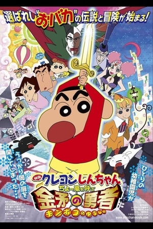 Image Crayon Shin-chan: Fierceness That Invites Storm! The Hero of Kinpoko