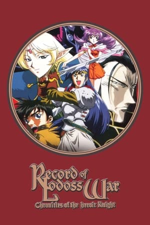 Image Record of Lodoss War: Chronicles of the Heroic Knight