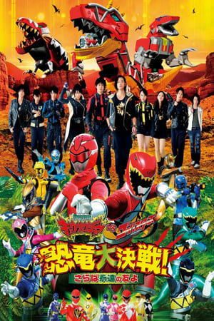 Image Zyuden Sentai Kyoryuger vs. Go-Busters: The Great Dinosaur War