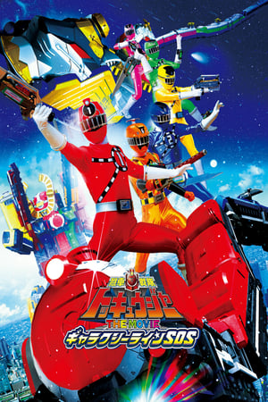 Image Ressha Sentai ToQger The Movie: Galaxy Line S.O.S.