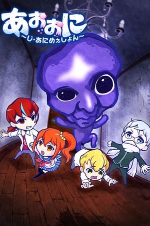 Poster Ao Oni The Animation 2016