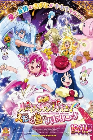 Image Happiness Charge Pretty Cure! the Movie: Ballerina of the Doll Kingdom