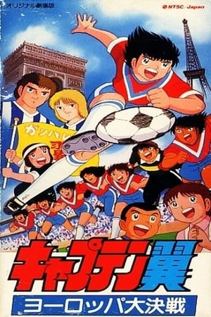 Image Captain Tsubasa Movie 01: The Great Competition of Europe