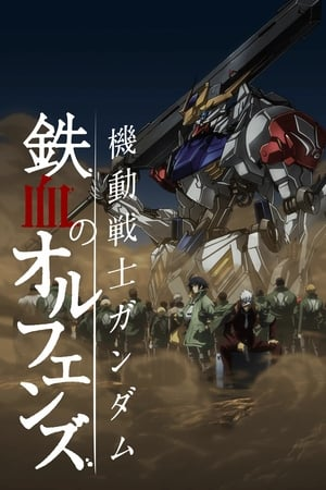 Image Mobile Suit Gundam: Iron-Blooded Orphans