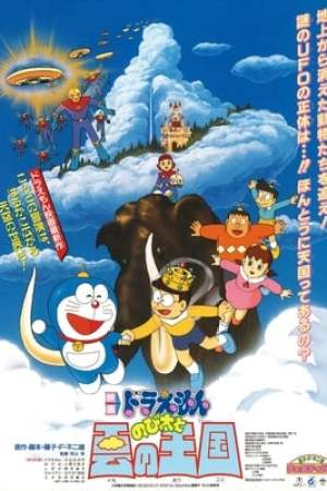 Image Doraemon: Nobita and the Kingdom of Clouds
