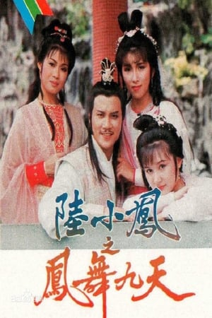 The Return of Luk Siu-fung