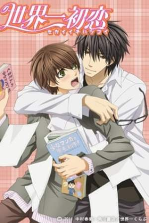 Image Sekai Ichi Hatsukoi: The World's Greatest First Love