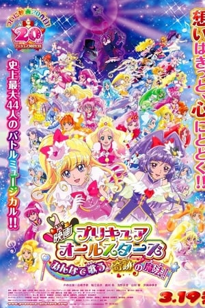 Image Precure All Stars Movie: Everybody Sing! Miraculous Magic!