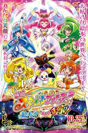 Image Smile Precure! The Movie: Big Mismatch in a Picture Book!