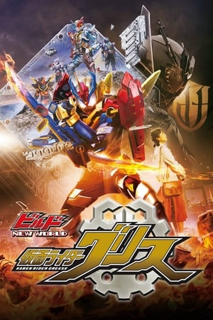 Poster Kamen Rider Build NEW WORLD: Kamen Rider Grease 2019