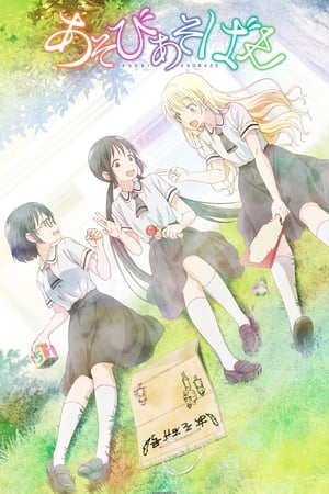 Image Asobi Asobase: Workshop of Fun
