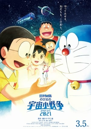 Image Doraemon the Movie 2021: Nobita's Space War (Little Star Wars)