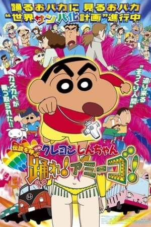 Image Crayon Shin-chan: The Legend Called: Dance! Amigo!