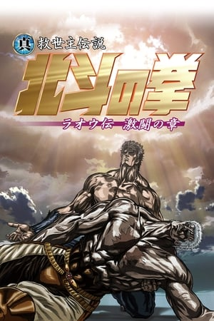 Image Fist of the North Star: Legend of Raoh - Chapter of Fierce Fight