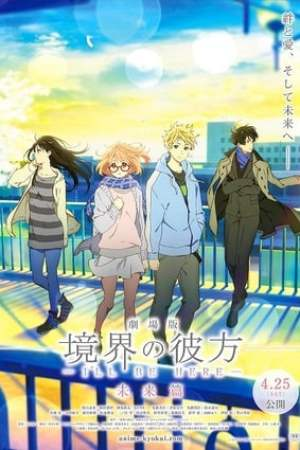Image Beyond the Boundary: I'll Be Here - Future