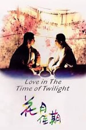 Image Love in the Time of Twilight