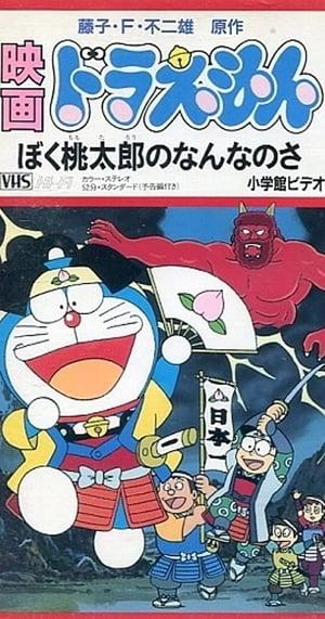 Doraemon: What am I for Momotaro